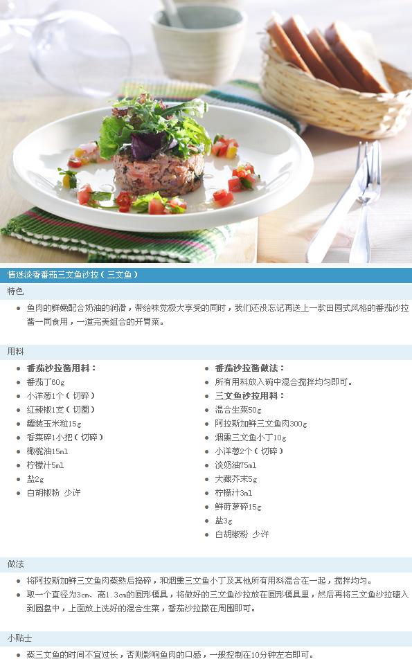 情迷淡香番茄三文鱼沙拉(三文鱼)